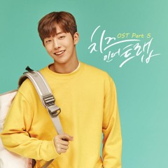 06  First Kiss – 센티멘탈 시너리 (Sentimental Scenery) Cheese In The Trap OST Part 5