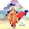 Hamko Apni Bharat Ki Mitti Se हमको अपने भारत की