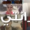Download عشانك انتي - أغنية عيد الأم Mp3