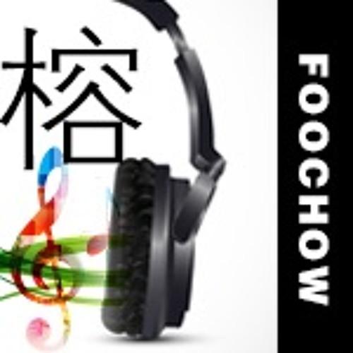 榕语-我今站在主的语言上-福灵堂榕语诗班