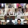 Download عشانك انتي  |يارا عياش | أغنية عيد الأم Mp3