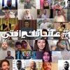 عشانك انتي   ft. Yara Ayyash (Drag Me Down Cover) - 3ashanek Enty