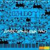 Dzhugo MC - Амфетаминовый Трип (Single Preview 192kbps) [Kaprimula Drive] KDRV002