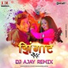 Zingaat (Sairat) Ajay Atul - Mix By Dj Ajay