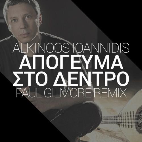 Alkinoos Ioannidis - Απόγευμα Στο Δέντρο (Paul Gilmore Remix)