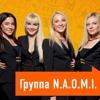 группа НАОМИ - Радио