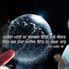 Salok Baba Farid - Giani Sarbjit Singh, Dukh Niwaran Sahib Ludhiana