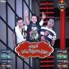Download مهرجان كله بالفلوس فريق الاحلام 2016 Mp3