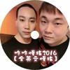【京豪】DJ 小慌 - 咚咚慢搖2016【全英文慢搖】