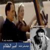 Download موسيقى فيلم: أمير الظلام - خالد حماد - مقطوعة رقم ١ Mp3