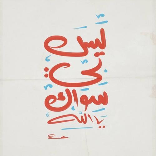 مناجاة مؤثرة جداً من ليلة 21 رمضان 1433هـ - للشيخ حاتم فريد