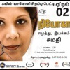 Niyoga Film Interview In Tamil