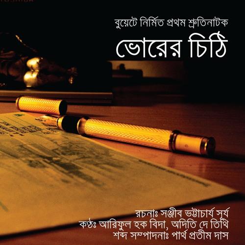 Bhorer Chithi | Srutinatok | Bida & Aditi | Surjo