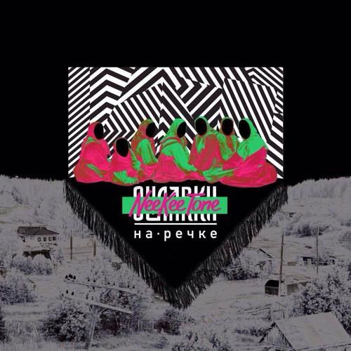 OLIGARKH X NEEKEETONE - Na Rechke Remix (NEEKEETONE Edit)
