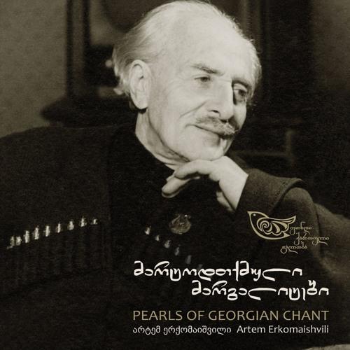 მარტოდთქმული მარგალიტები • Pearls of Georgian Chant