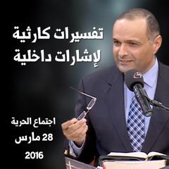 تفسيرات كارثية لإشارات داخلية - د. ماهر صموئيل - اجتماع الحرية