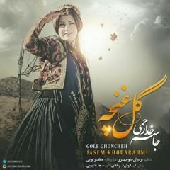 Jasem Khodarahmi - Gole Ghonche