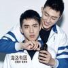 Hải Nhược Hữu Nhân (CD Version)- Hứa Ngụy Châu ft. Hoàng Cảnh Du