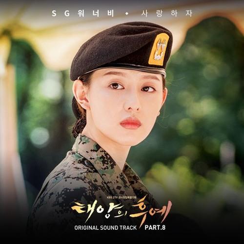 L2ShareOST4 SG WANNABE (SG워너비) 사랑하자 (By My Side) [Descendants of The Sun 태양의 후예 OST] soundcloudhot