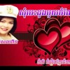 Srak uoy Song Seng Horn.wmv