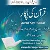 Qirat O Naat - Qari Yasir Arafaat & Labeed Al Muzaffar