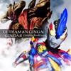 Ultraman Victory No Uta 2015