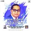 Babasahebanchi Ringtone (Rahul Shinde) - Official Remix By DJ Rex