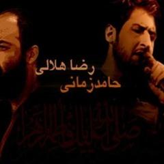 حامد زمانی و حاج رضا هلالی - بی بی بی حرم