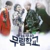 하성 (Haseong)- Run [MOORIM SCHOOL OST]