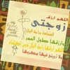 Download انا سمعنا اختنا Mp3