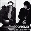 Кравц при уч. Александр Панайотов - Проблема (Prod. by Magamusic)