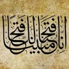 Surah Al Fath Mishary Rashed Alafasy Hd Mp3