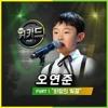 제주소년 오연준 (Yeon Jun) - 바람의빛깔 음원(Color of The Wind)