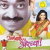 Shankar Mahadevans  Man Udhan Varyache  Music   Ajay Atul - Music Label - Sagarika