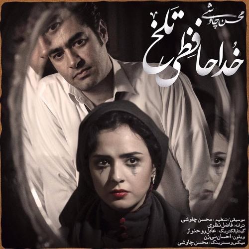 Khodahafezi Talkh - Mohsen Chavoshi خداحافظی تلخ محسن چاوشی