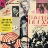 U&1989 - Хорошие Советские Песни. Good Soviet Pop Groove Songs