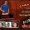 Download مهرجان فرحه شهدي | البنهاويه باند |توزيع الكينج مانو Mp3