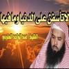 Download الشيخ عبد الواحد المغربي لا تأسفن على الدنيا Mp3