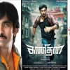 Omg!! Mass Maharaja Ravi Teja Turns as a Reporter in Next Project !!