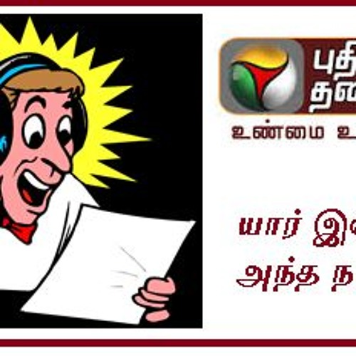 puthiya thalaimurai April