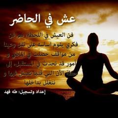 جلسة تأمل و استرخاء - عش في الحاضر - إعداد وتسجيل: طه فهد