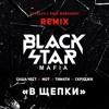 Black Star Mafia - В щепки (Cvpellv & Paul Murashov Remix)