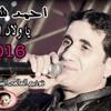 Download احمد شيبه يا ولاد الغرام  توزيع العالمى السيد ابو جبل 2017 Mp3