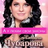 Татьяна Чубарова - А у любви свои законы