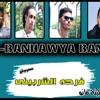 Download مهرجان فرحه الشربينى | البنهاويه باند | توزيع الكينج مانو Mp3