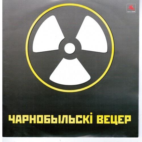 Чарнобыльскі вецер / Chernobyl Wind (Music album)