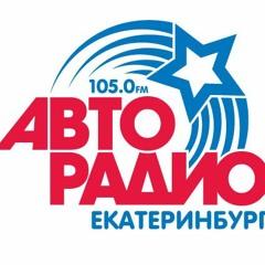 18 - 01 - 10. Avtoradio Ekaterinburg