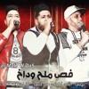 Download مهرجان فص ملح وداخ - الدخلاوية - Ultras Filo Mp3