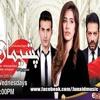 'Pasheman' drama serial title track