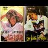Najat Aatabou - Early Works Atlas Music